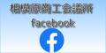 相模原商工会議所facebook