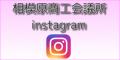 相模原商工会議所instagram