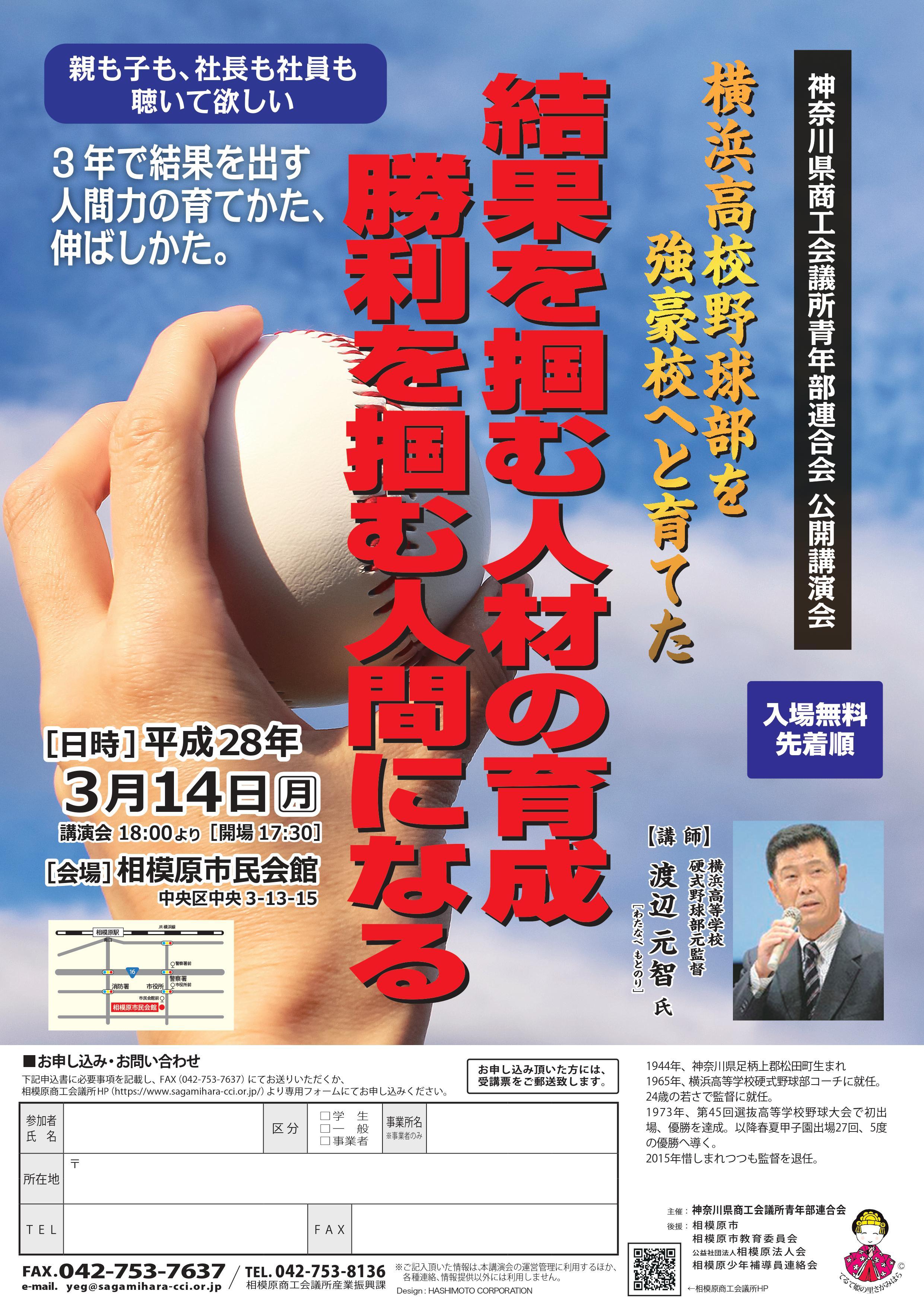 渡辺元智氏 講演会(神奈川県商工会議所青年部連合会)