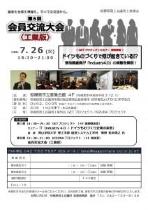 28.07.26_kougyou_kouryukai(1ページ目のみ)-001