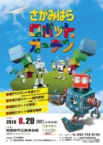 ロボットガーデンチラシ1