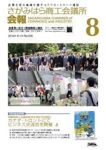 bulletin cover Aug-16