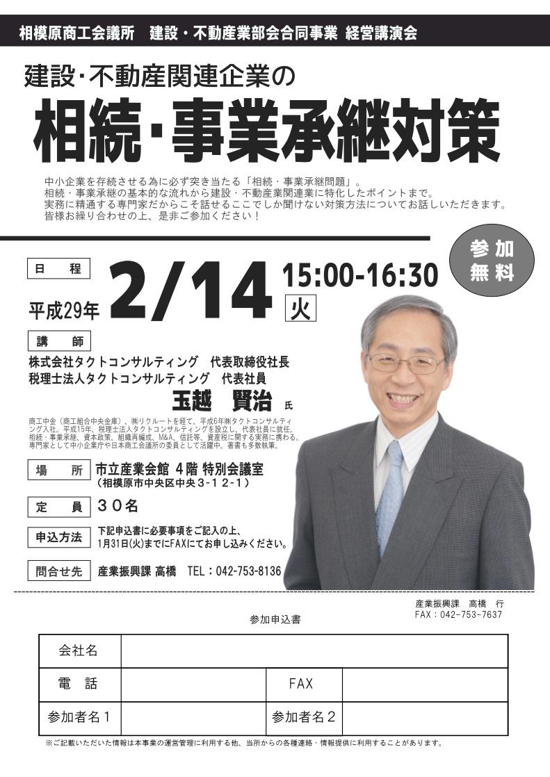 2-14建設講演会