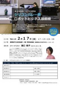 29.02.17 セミナーチラシ2-001 (1)