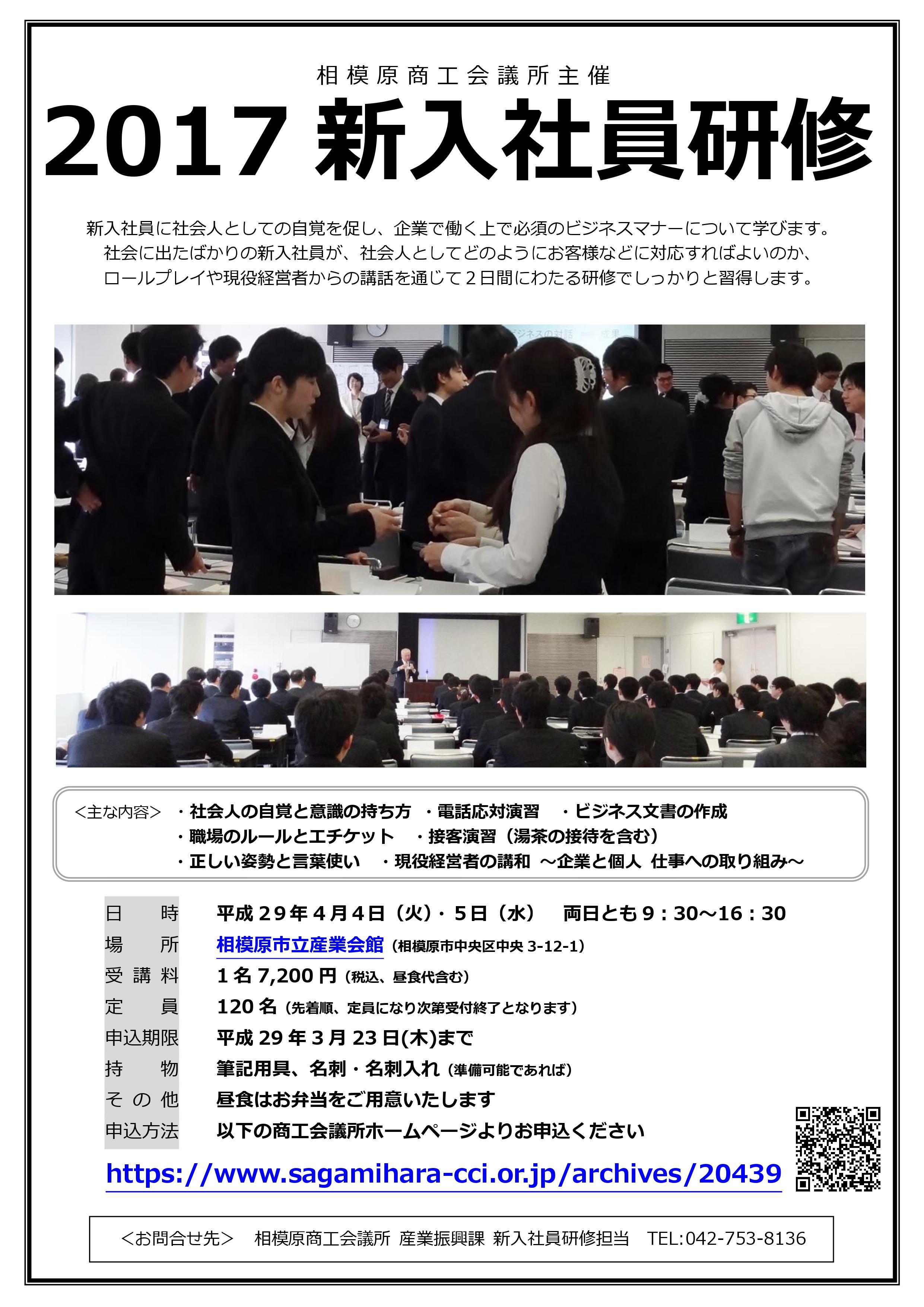 【ネット申込のみ】2017新入社員研修チラシ