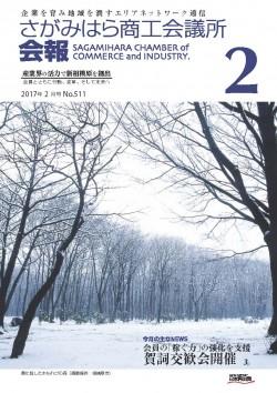 bulletin cover(2017_02)