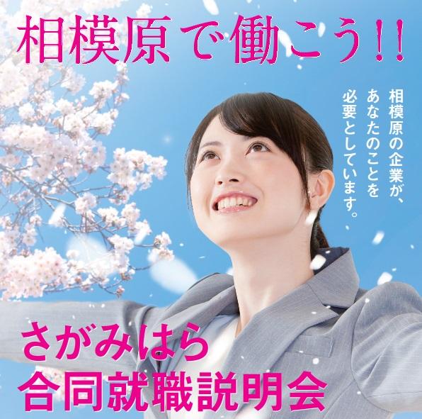 2017合説HPトップ画像
