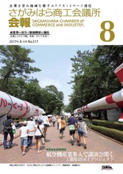 bulletin cover Aug 2017
