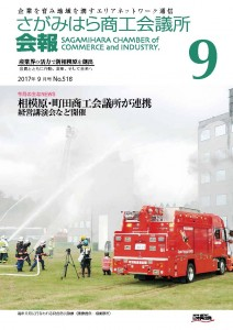 bulletin cover Sep 2017