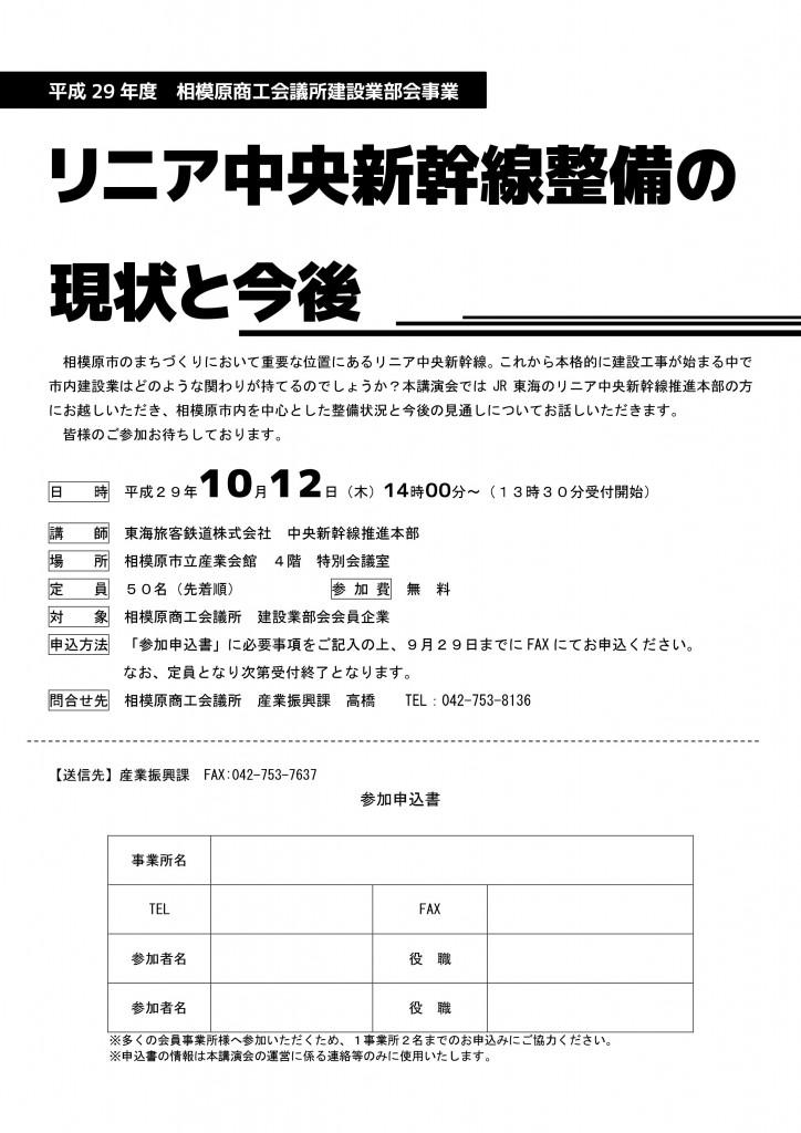 10.12建設業部会経営講演会ちらし