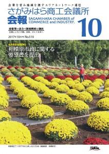 bullentin cover Oct 2017