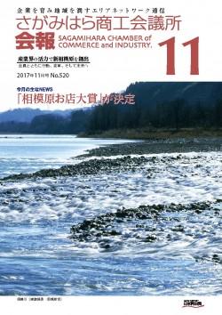 bullentin-cover Nov 2017