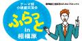 HP用ふらっとバナー(29.12~)