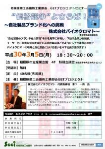 【チラシ】GETプロジェクトセミナー(バイオクロマト)