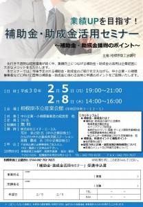補助金・助成金活用セミナー チラシ案(修正) (1)
