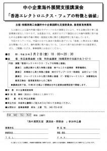 300302香港エレクトロニクスフェア講演会 海外展開%9-001