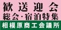 banner inshokushukuhaku