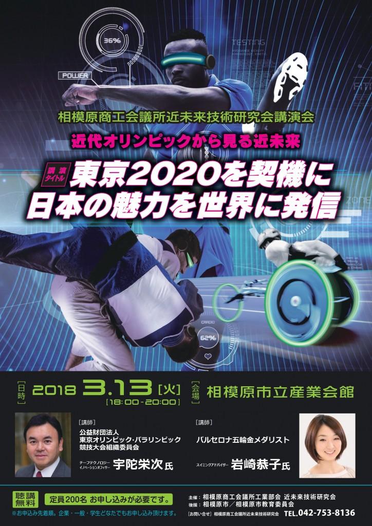 2018近未来技術研究会 公開講演会