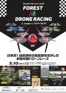 フォレストドローンレーシングA2【確定】-001