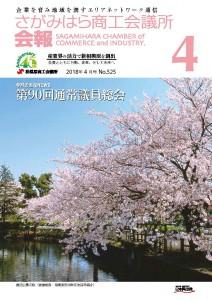 会報525(4月号) 1