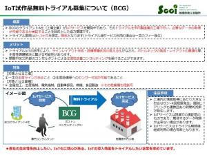 IoT試作品無料トライアル募集について(BCG)