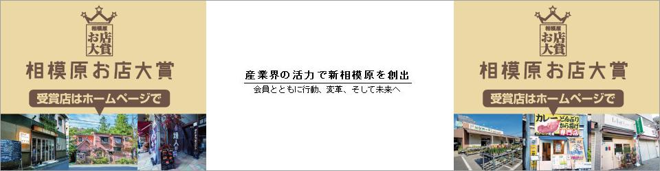 相模原お店大賞スライド