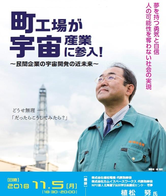 11/5 ㈱植松電機・植松社長講演...
