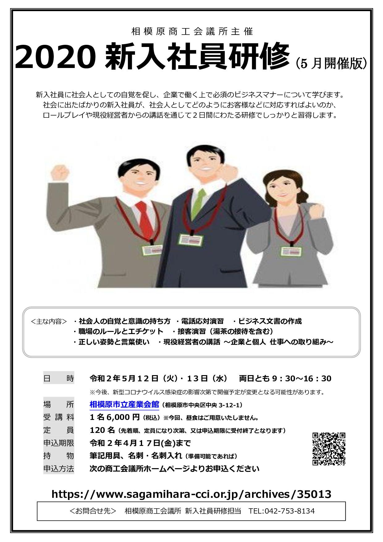 【ネット申込のみ】2020新入社員研修(5月開催版)_募集案内