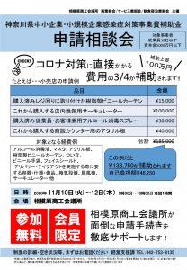 「神奈川県中小企業・小規模企業感染症対策事業費補助金」申請相談会